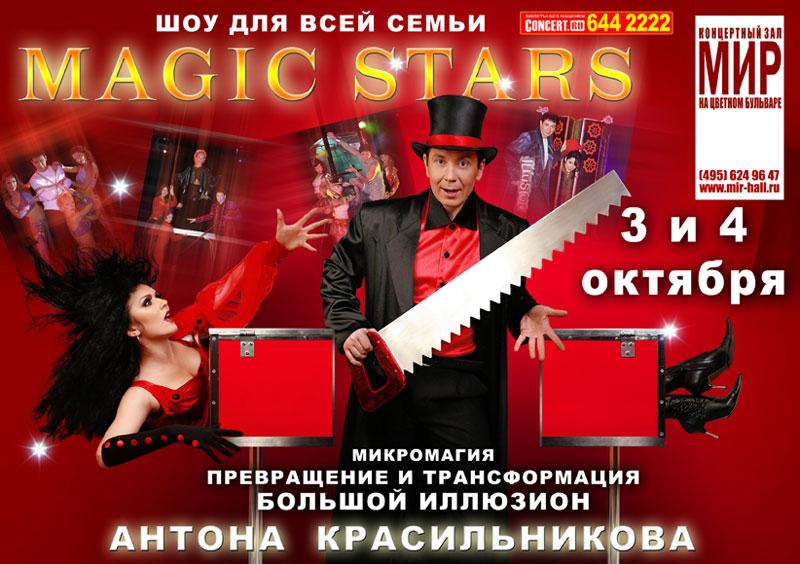 иллюзионноt шоу MAGIC STARS 2009